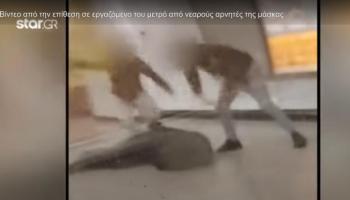 Βίντεο: Ο άγριος ξυλοδαρμός σταθμάρχη του μετρό από αγνώστους