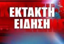 Συνελήφθησαν οι δράστες της άγριας επίθεσης στον σταθμάρχη του Μετρό και ειδικός φρουρός της ομάδας ΔΙΑΣ