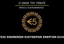 Ε5 - Ο ΟΙΚΟΣ ΤΟΥ ΓΕΝΟΥΣ- ΜΕΡΟΣ 1ο: ΕΛΕΥΣΙΣ ΕΛΛΗΝ ΑΝΘΡΩΠΩΝ