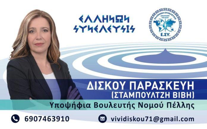 """Δίσκου στο Politic.gr: """"Στην Ελλήνων Συνέλευσις μπορούν να συμμετάσχουν όλοι οι πολίτες"""""""