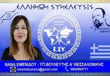 """Εμενίδου στο Politic.gr: """"Αντιδεοντολογική η στάση των ΜΜΕ απέναντι στην Ελλήνων Συνέλευσις"""""""