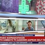 Νέο τελεσίγραφο φαρμακοποιών σταματούν το Σάββατο τη διανομή δωρεάν self test