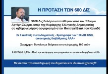 Η ΥΠΑΡΞΗ ΤΩΝ 600 ΔΙΣ ΔΟΛΑΡΙΩΝ