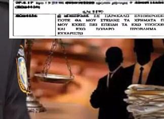 """Οι 2 δικογραφίες που τινάζουν την κυβέρνηση και το """"σύστημα"""" στον αέρα! Η μαφία της ΕΛ.ΑΣ. με τους επίορκους και το παραδικαστικό με """"εγκέφαλο"""" υπ. ευρωβουλευτή."""