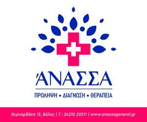 - anassa -