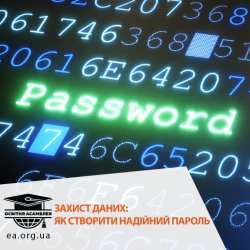 Захист даних: як створити надійний пароль