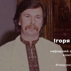 Ігор Білозір