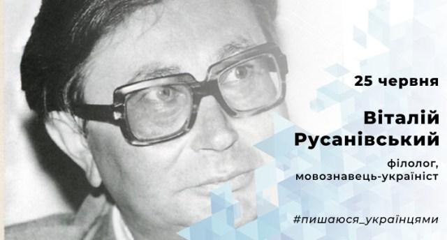 Віталій Русанівський