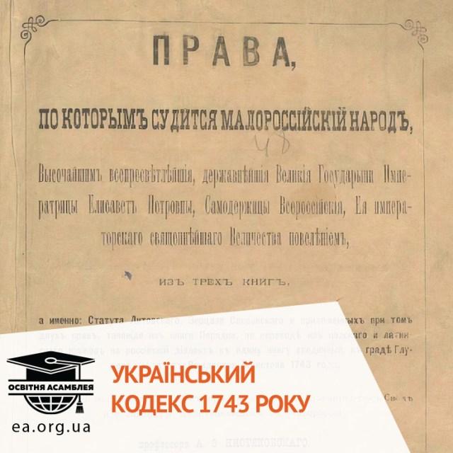 український кодекс 1743 року