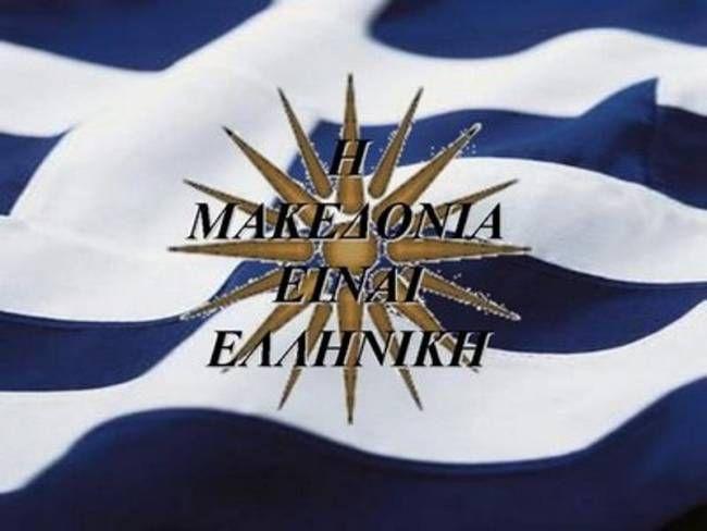 Αποτέλεσμα εικόνας για ηλιος βεργινας ελληνικη σημαια
