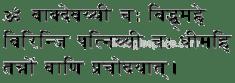 <br /> saraswati gayatri in sanskrit