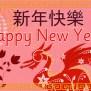 Fletexofich Happy New Year In Chinese Writing