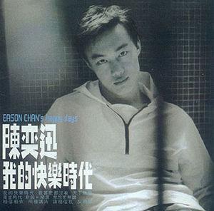 我的快樂時代 - Eason Chan Music Wiki 迅音樂:陳奕迅音樂維基