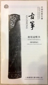 Guzheng Instruction Booklet