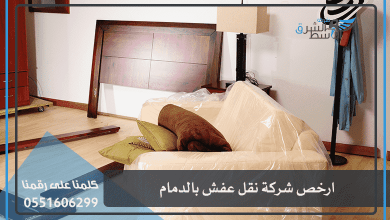 Photo of ارخص شركة نقل عفش بالدمام