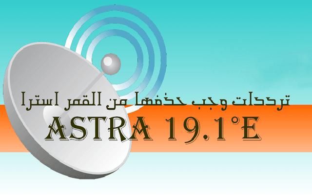 ما هي الترددات التي يجب عليك حذفها من القمر الصناعي Astra 19E ؟