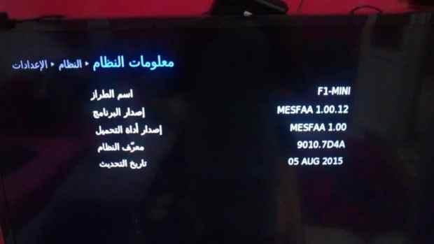جهاز HUMAX f1mini me مع احدث ملف قنوات للرسيفر بتاريخ 21-9-2016