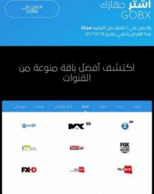 رسيفر GOBX الخاص بباقة MBC الجديدة تعرف علي السعر-العروض-القنوات