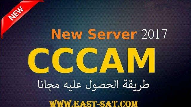 سيرفرات cccam أحصل عليها مجانا من أفضل المواقع 2017