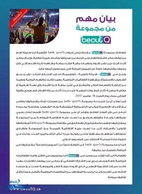 تعرف علي قنوات و أسعار جهاز beoutQ بي أوت كيو في جميع الدول العربية
