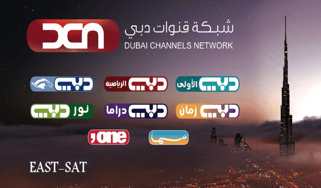 جميع ترددات قنوات دبي Dubai 2018 علي مختلف الأقمار الصناعية