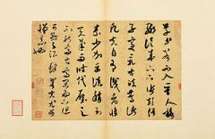 Mi Fu - On Calligraphy