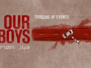 HBO Our Boys – Anti Israel propaganda or an honest look into a harsh reality