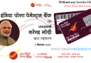 (IPPB) India Post Payment Bank Offering Services Without Service Charge
