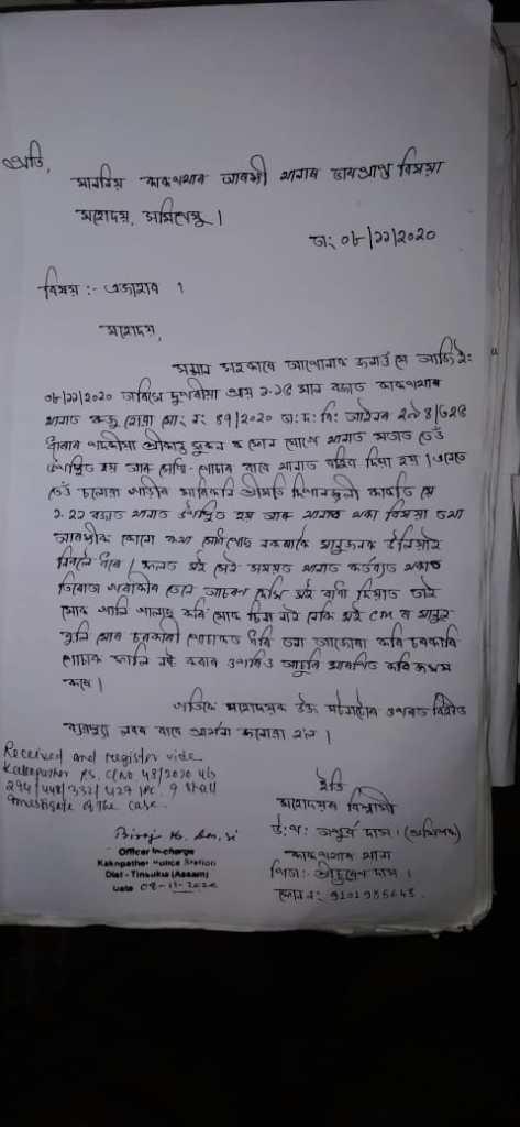 Assam BJP leader Dipanjali Kakoty Moran arrested for assaulting police officer in November, 2020.