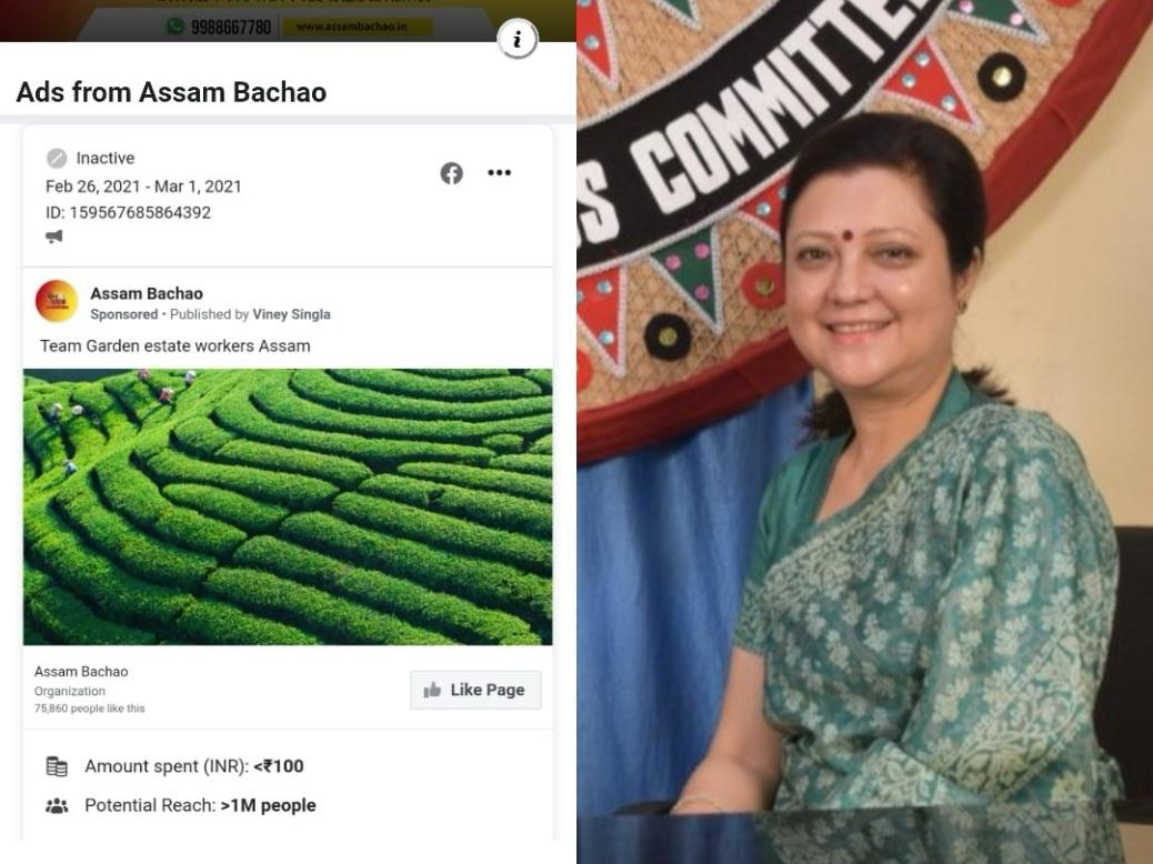 Fake image Assam Congress Himanta
