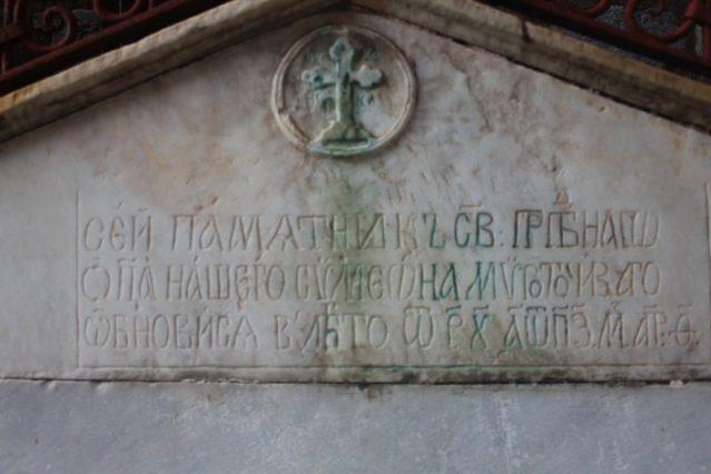 Grob Stefana Nemanje Hilandar