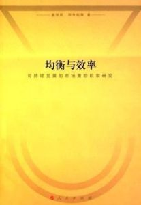 生產效率:生產效率(production efficiency), Vol. 98(3), resourceful ...
