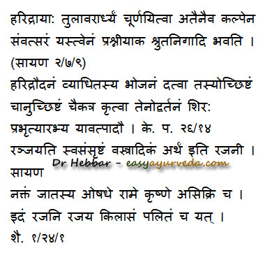 Turmeric in Vedas