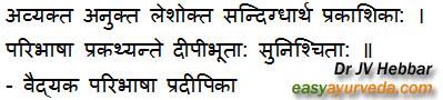 Paribhasha - Definitions