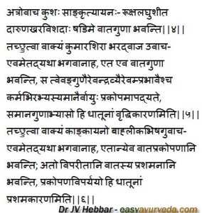 qualities of Vata Dosha