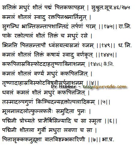 Lotus benefits Ayurveda