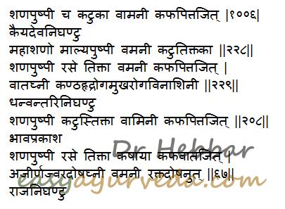 Shanapushpi - Crotalaria verrucosa uses