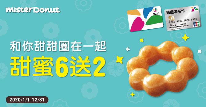 Mister Donut -悠遊卡/悠遊聯名卡卡友消費優惠》持悠遊卡/悠遊聯名卡至Mister Donut 購買甜甜圈系列、點心系列(派、瑪芬、杯子蛋糕、糰子)享買六送二優惠;贈送之甜甜甜圈限35元,可補差價換購價高之甜甜圈、點心系列。