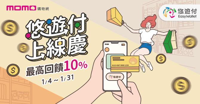 悠遊卡 》momo 購物網 X 悠遊付 上線慶【2021/1/31止】