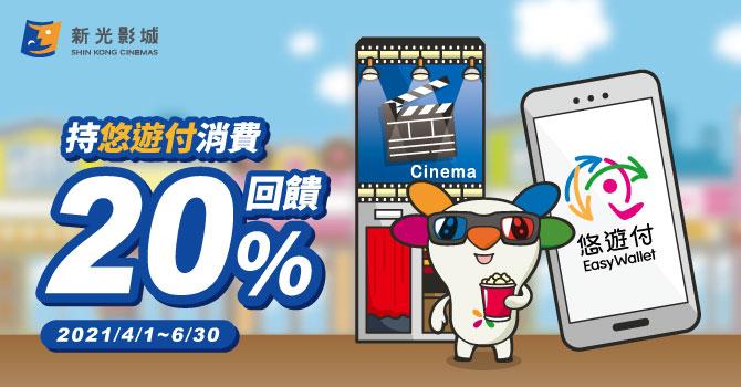 悠遊卡 》新光影城悠遊付‧筆筆20%回饋【2021/6/30止】