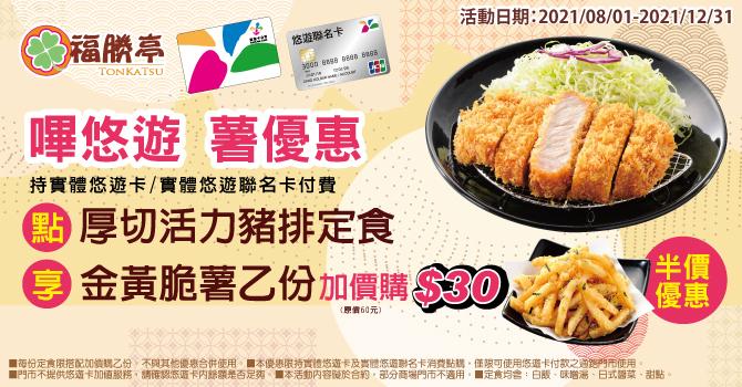 悠遊卡 》福勝亭-悠遊卡/悠遊聯名卡卡友消費優惠【2021/12/31止】