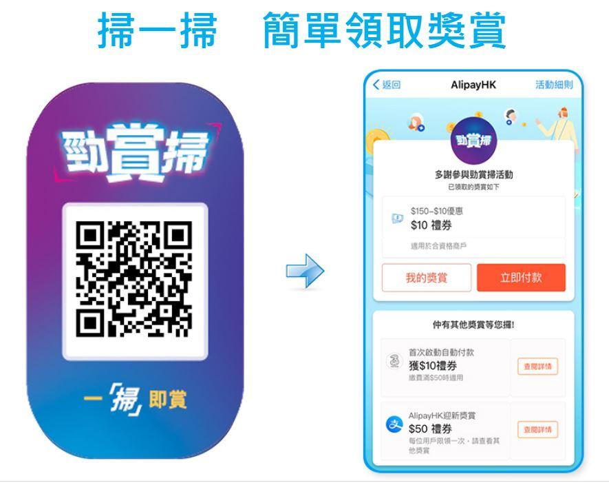 【AlipayHK 電子付款】2020最新10月AlipayHK (支付寶HK) 優惠 (持續更新)