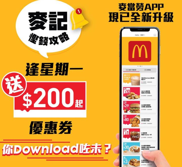 2020最新McDonald's 麥當勞優惠 (一覽表) – 友用網 Easyishare.com