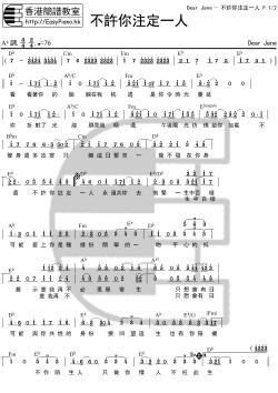 Dear Jane-不許你注定一人(Chord簡譜)   EasyPiano.hk流行鋼琴速成班