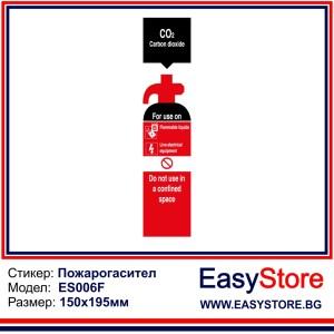 Стикер пожарогасител с въглероден двуокис