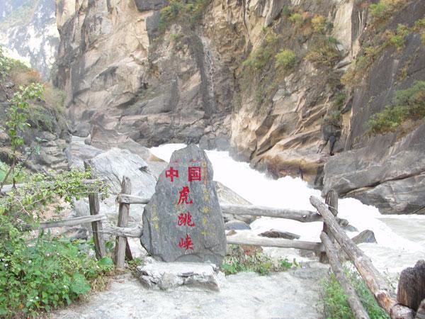 Tiger Leaping Gorge, Lijiang, Yunnan