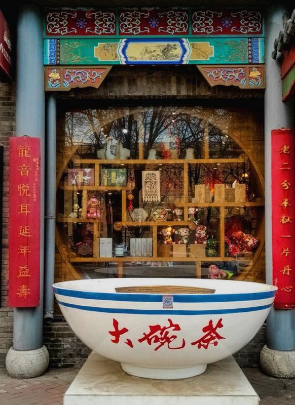 Beijing tea culture