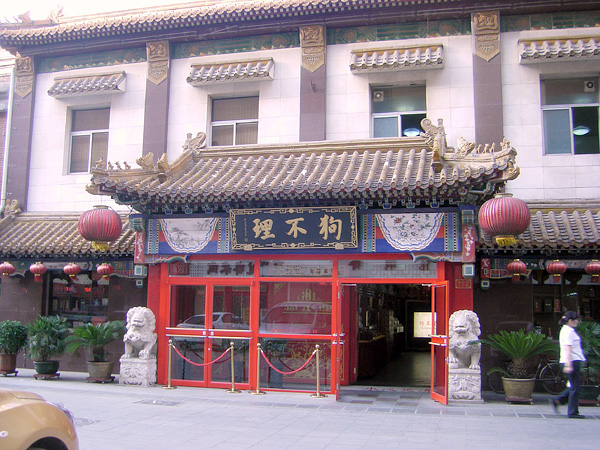 Goubuli Baozi Restaurant,Tianjin