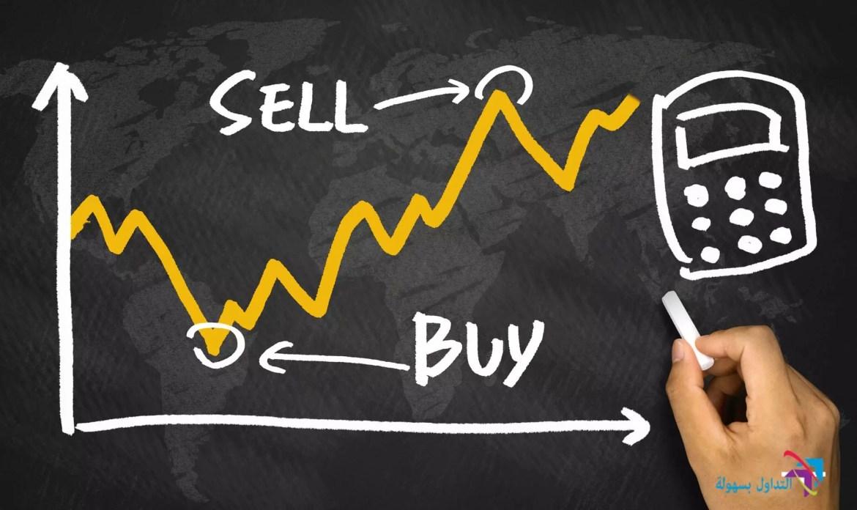 الشراء بسعر منخفض والبيع بسعر اعلى