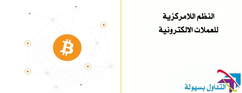 الشبكة اللامركزية للعملات الرقمية